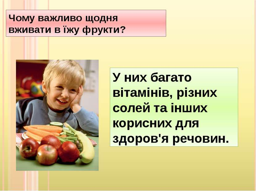 Чому важливо щодня вживати в їжу фрукти? У них багато вітамінів, різних солей...