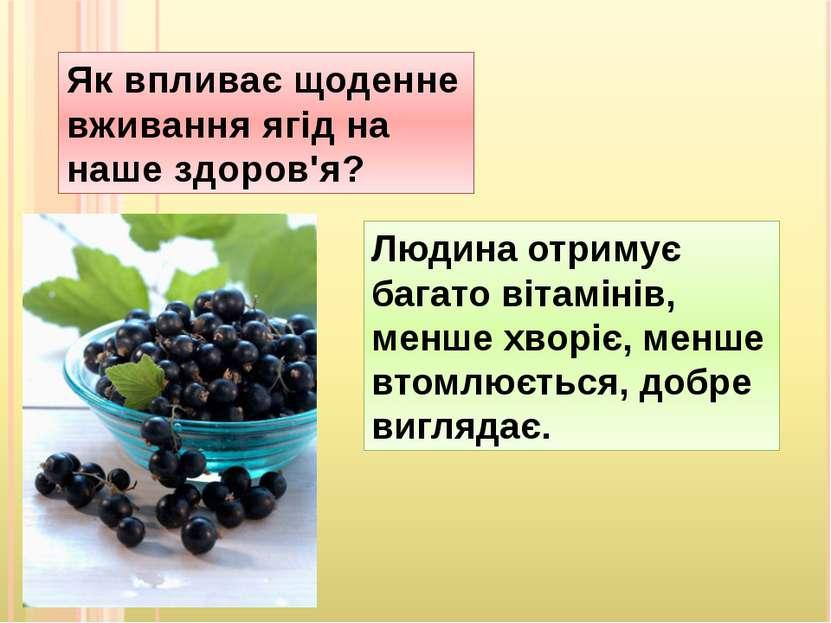 Як впливає щоденне вживання ягід на наше здоров'я? Людина отримує багато віта...