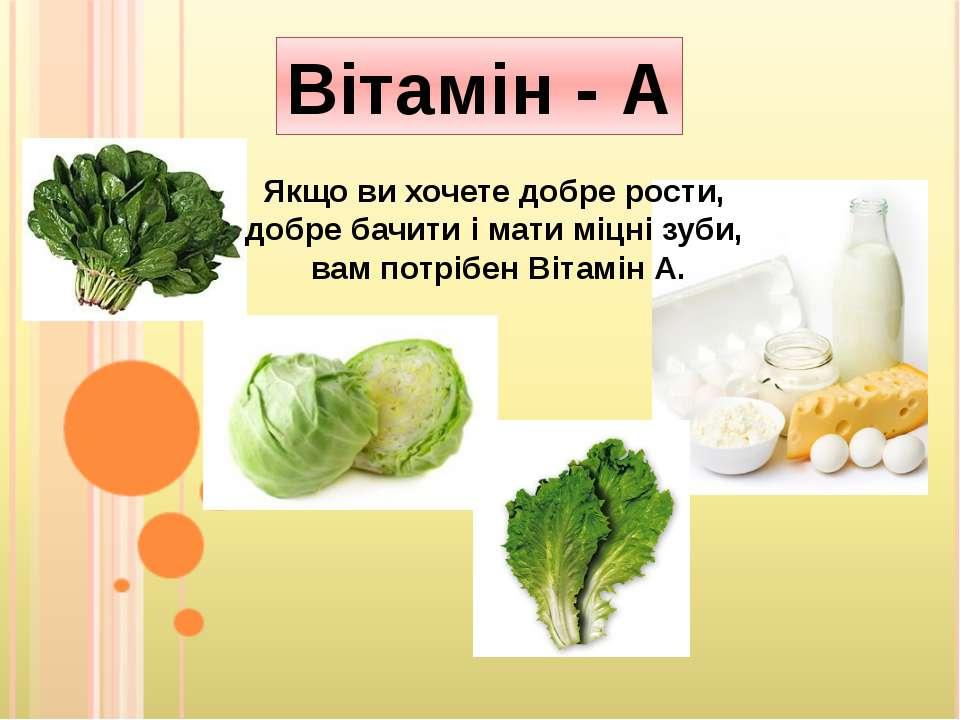 Вітамін - А Якщо ви хочете добре рости, добре бачити і мати міцні зуби, вам п...