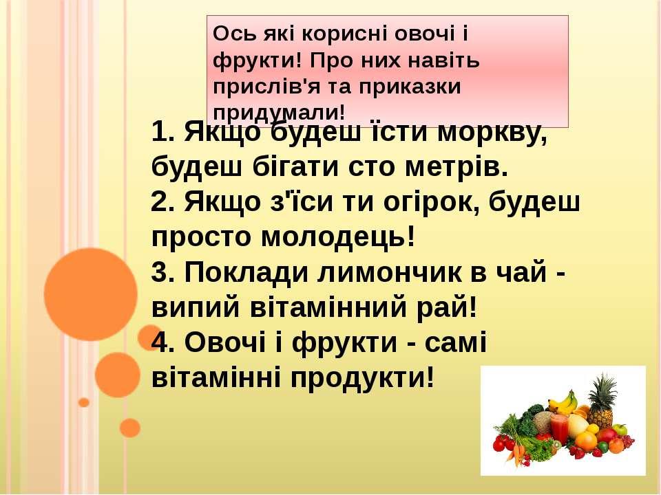 Ось які корисні овочі і фрукти! Про них навіть прислів'я та приказки придумал...