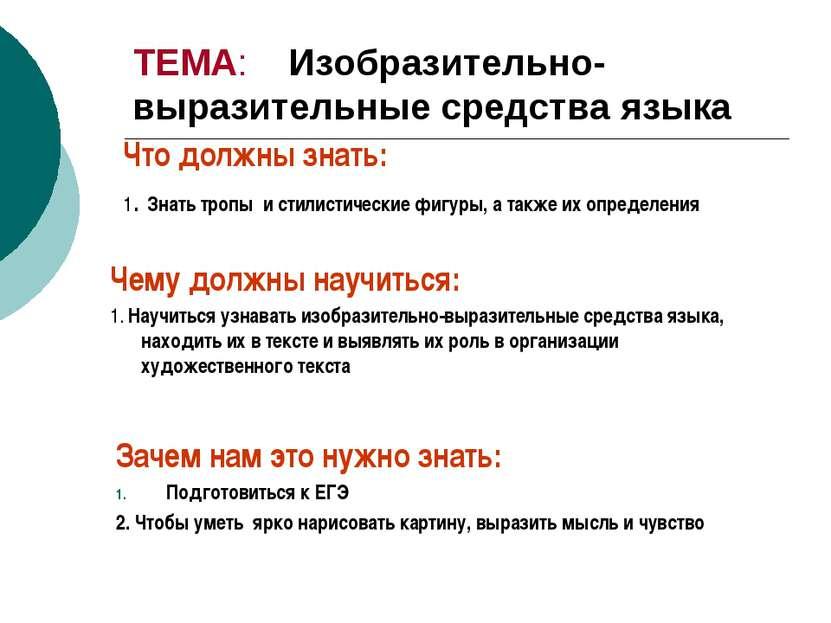 ТЕМА: Изобразительно-выразительные средства языка Что должны знать: 1. Знать ...