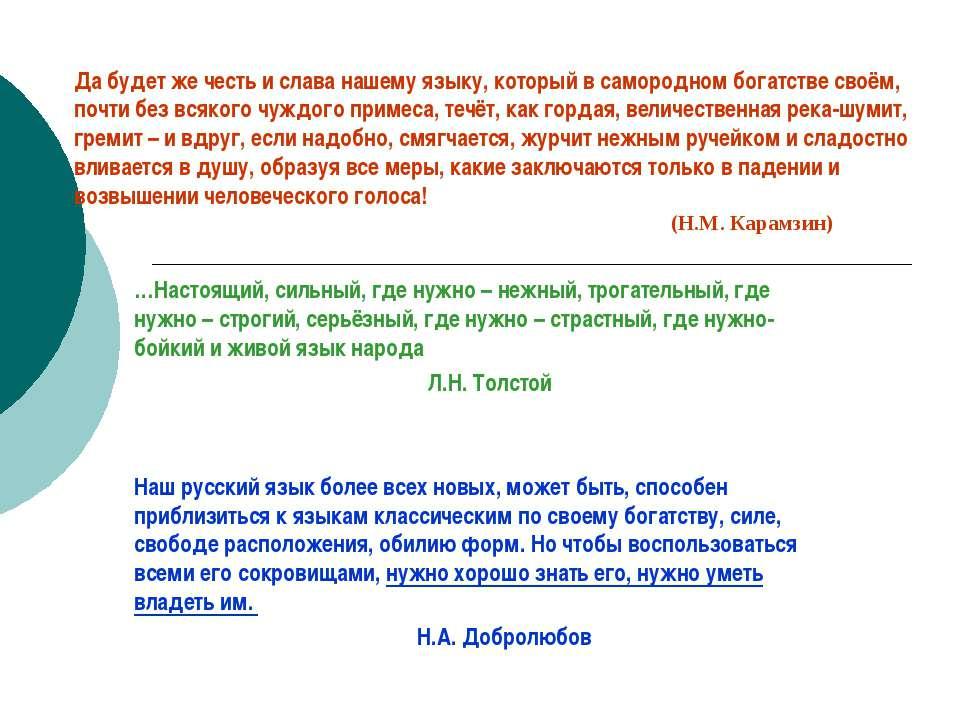 Да будет же честь и слава нашему языку, который в самородном богатстве своём,...