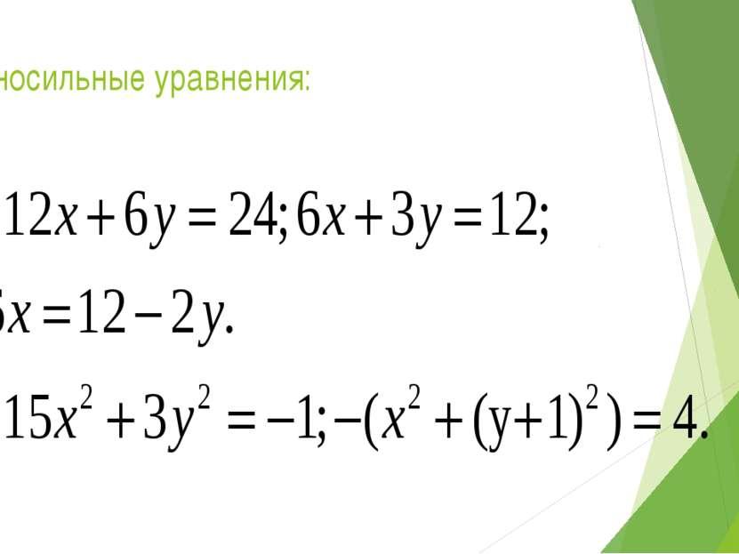 Равносильные уравнения: