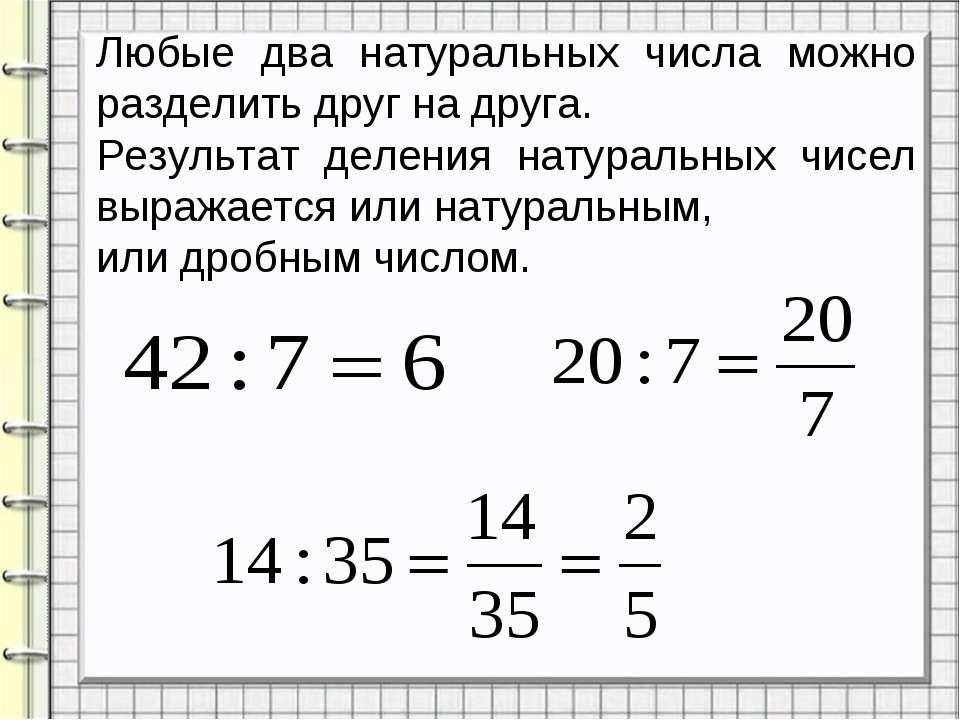 Любые два натуральных числа можно разделить друг на друга. Результат деления ...
