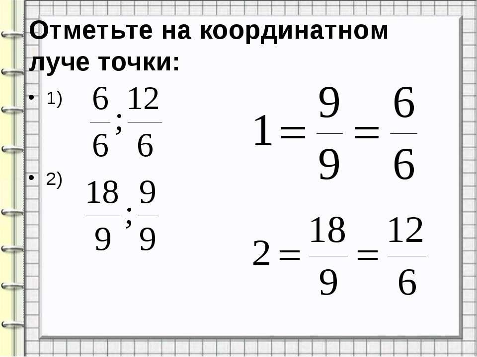 Отметьте на координатном луче точки: 1) 2)
