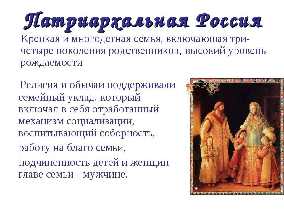 Патриархальная Россия Религия и обычаи поддерживали семейный уклад, который в...