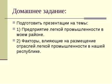 Домашнее задание: Подготовить презентации на темы: 1) Предприятие легкой пром...