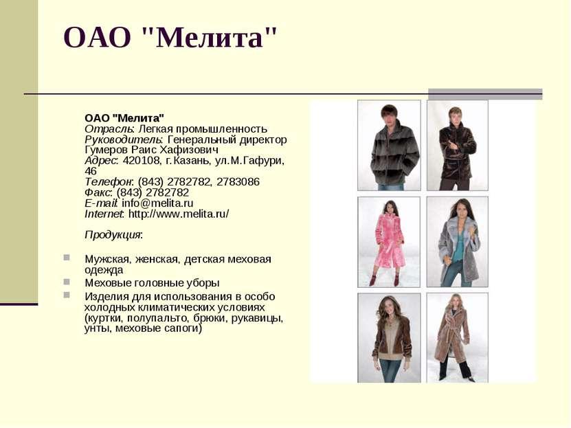 """ОАО """"Мелита"""" ОАО """"Мелита"""" Отрасль: Легкая промышленность Руководитель: Генера..."""