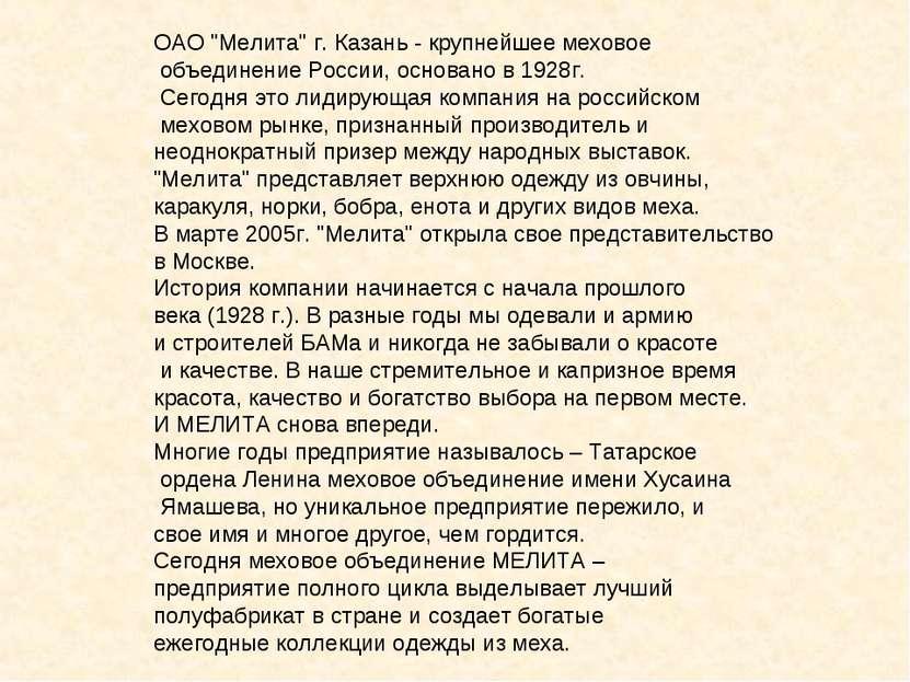 """ОАО """"Мелита"""" г. Казань - крупнейшее меховое объединение России, основано в 19..."""