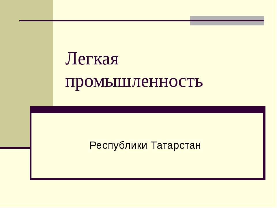 Легкая промышленность Республики Татарстан
