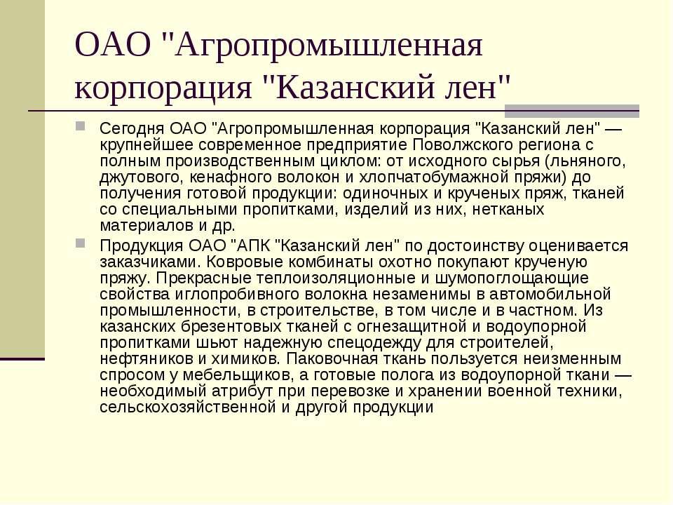 """ОАО """"Агропромышленная корпорация """"Казанский лен"""" Сегодня ОАО """"Агропромышленна..."""
