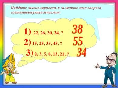 Найдите закономерность и замените знак вопроса соответствующим числом 1) 22, ...