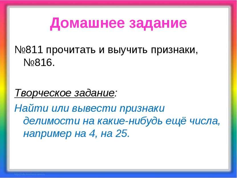 Домашнее задание №811 прочитать и выучить признаки, №816. Творческое задание:...