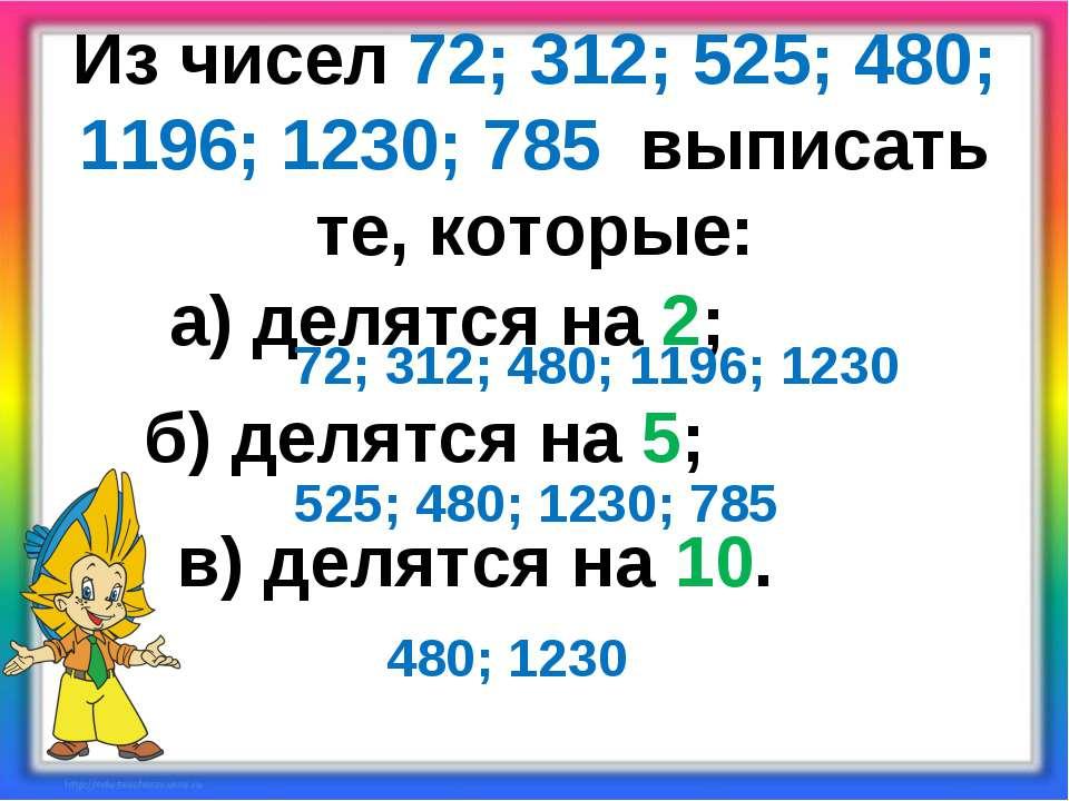 Из чисел 72; 312; 525; 480; 1196; 1230; 785 выписать те, которые: а) делятся ...