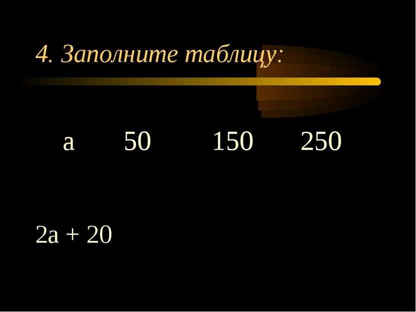 4. Заполните таблицу: