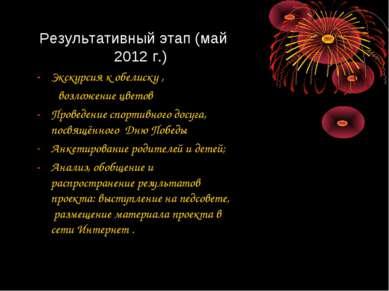 Результативный этап (май 2012 г.) Экскурсия к обелиску , возложение цветов Пр...