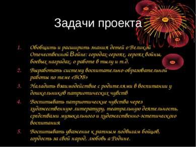 Задачи проекта Обобщить и расширить знания детей о Великой Отечественной Войн...