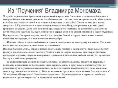 """Из """"Поучения"""" Владимира Мономаха Я, худой, дедом своим Ярославом, нареченный ..."""