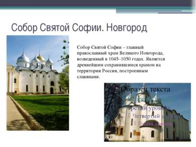 Собор Святой Софии. Новгород Собор Святой Софии – главный православный храм В...