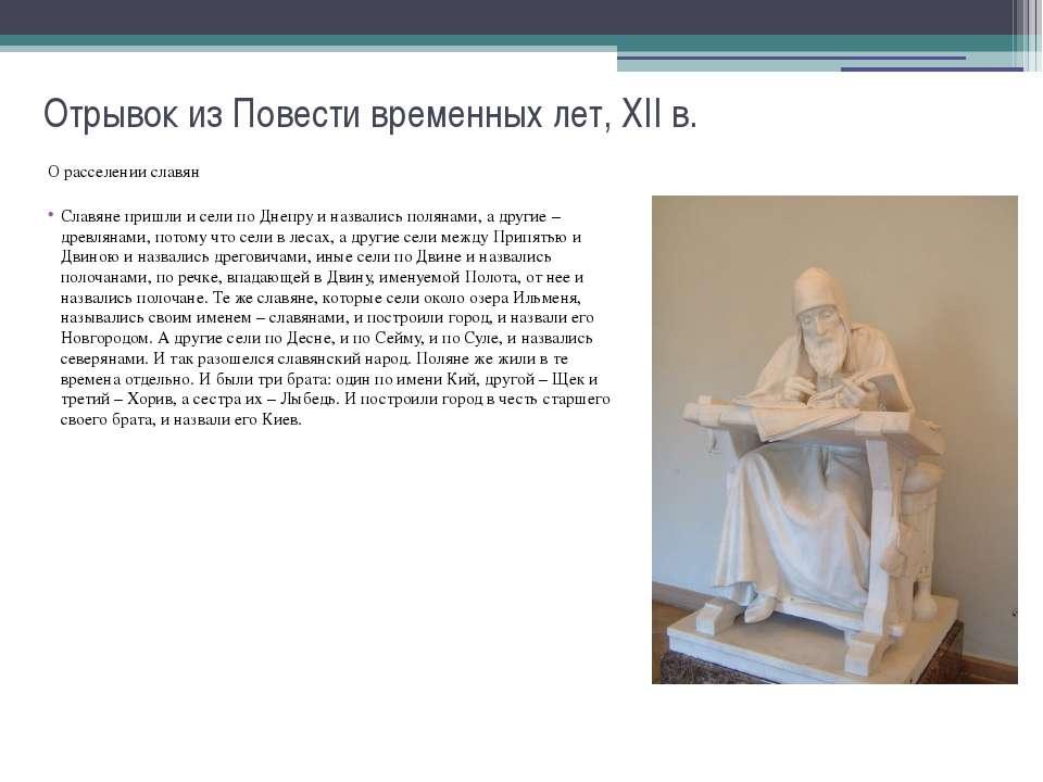 Отрывок из Повести временных лет, XII в. О расселении славян Славяне пришли и...