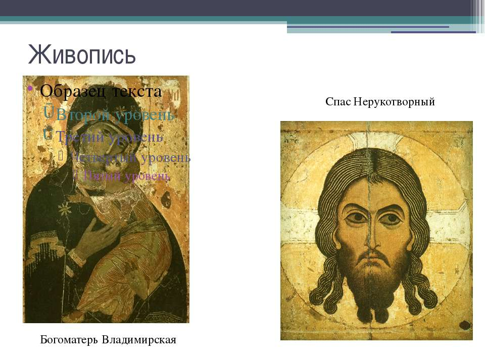 Живопись Богоматерь Владимирская Спас Нерукотворный