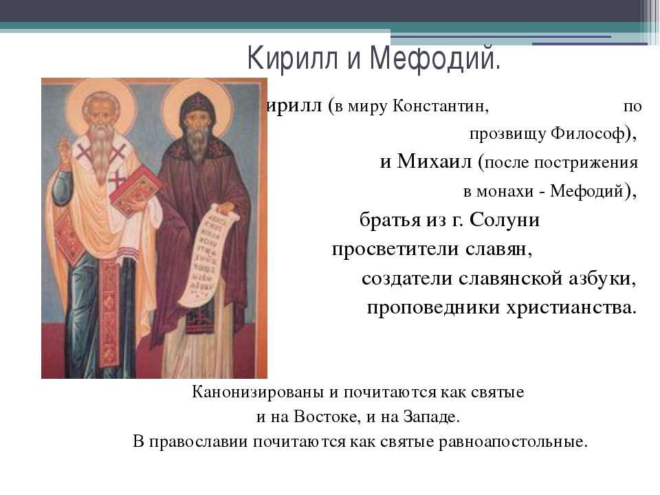 Кирилл и Мефодий. Кирилл (в миру Константин, по прозвищу Философ), и Михаил (...