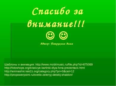Шаблоны и анимация: http://www.mobilmusic.ru/file.php?id=675069 http://fotosh...