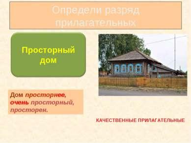 Определи разряд прилагательных КАЧЕСТВЕННЫЕ ПРИЛАГАТЕЛЬНЫЕ Дом просторнее, оч...