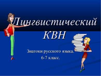 Лингвистический КВН Знатоки русского языка. 6-7 класс.