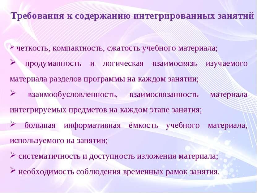 Требования к содержанию интегрированных занятий четкость, компактность, сжато...