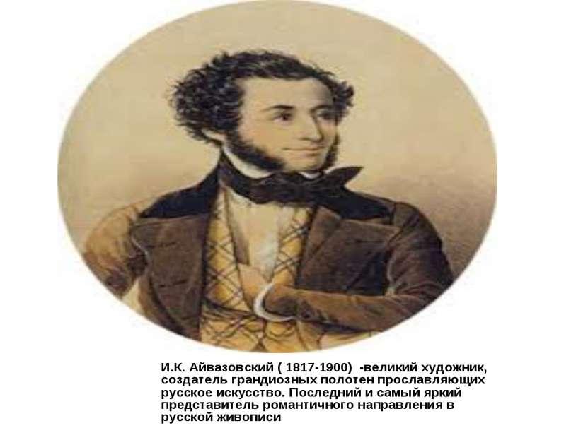 И.К. Айвазовский ( 1817-1900) -великий художник, создатель грандиозных полоте...