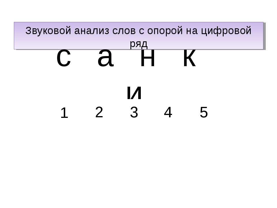 Звуковой анализ слов с опорой на цифровой ряд с а н к и 1 2 3 4 5