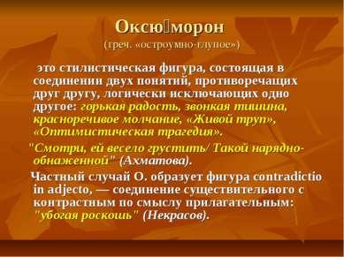 Оксю морон (греч. «остроумно-глупое») это стилистическая фигура, состоящая в ...