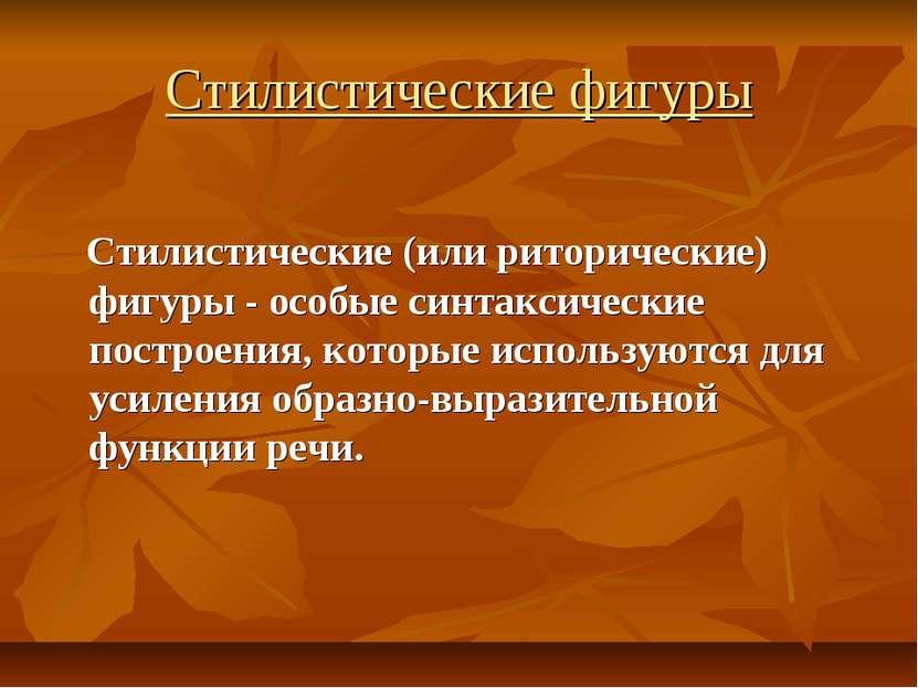 Стилистические фигуры Стилистические (или риторические) фигуры - особые синта...