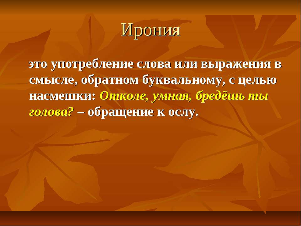 Ирония это употребление слова или выражения в смысле, обратном буквальному, с...