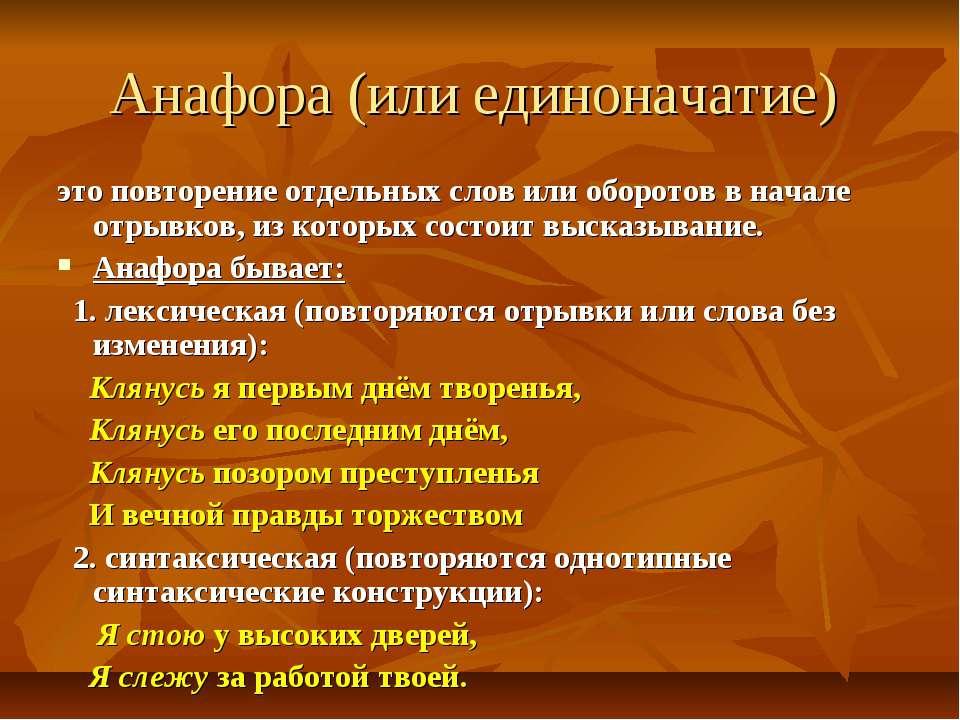 Анафора (или единоначатие) это повторение отдельных слов или оборотов в начал...