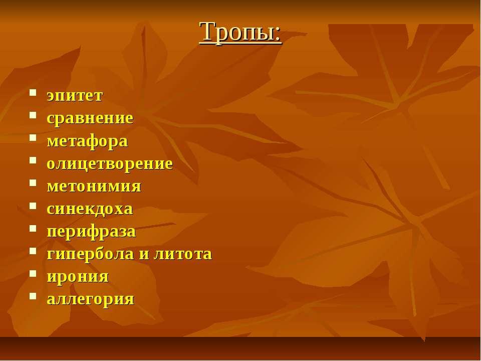 Тропы: эпитет сравнение метафора олицетворение метонимия синекдоха перифраза ...