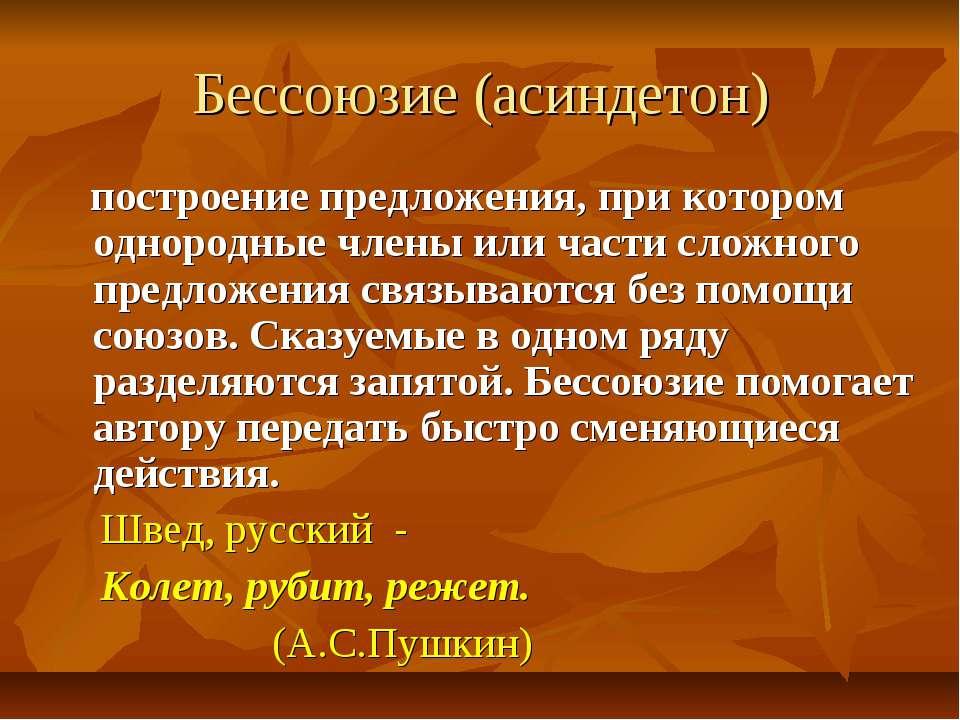 Бессоюзие (асиндетон) построение предложения, при котором однородные члены ил...