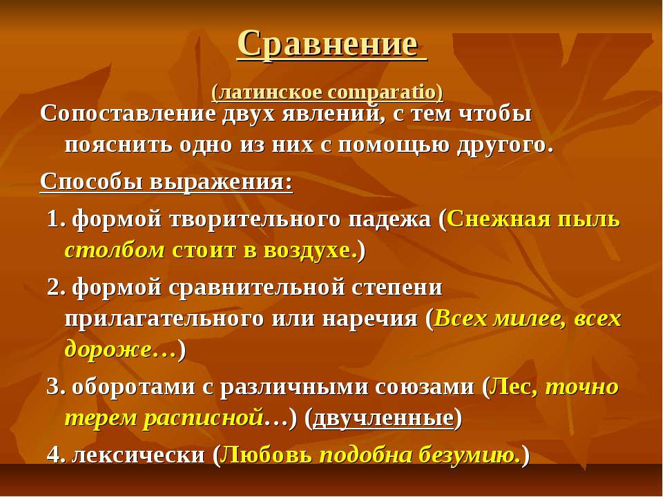 Сравнение (латинское comparatio) Сопоставление двух явлений, с тем чтобы пояс...