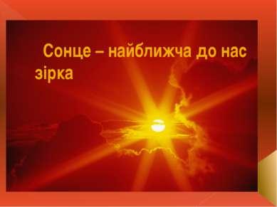 Сонце – найближча до нас зірка