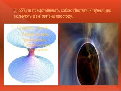 Ці об'єкти представляють собою гіпотетичні тунелі, що з'єднують різні регіони...