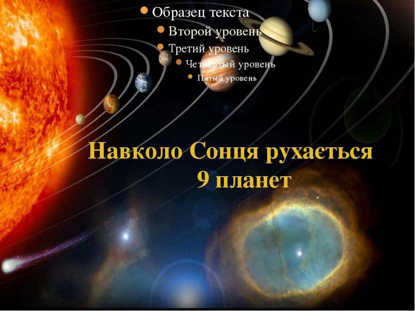 Навколо Сонця рухається 9 планет