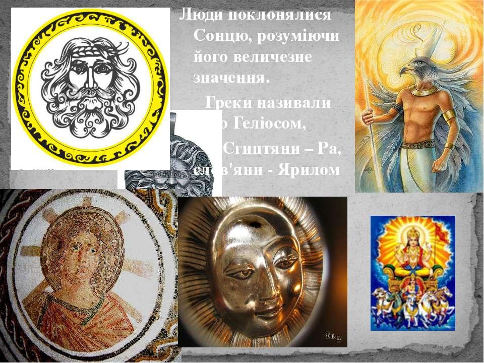 Люди поклонялися Сонцю, розуміючи його величезне значення. Греки називали йог...