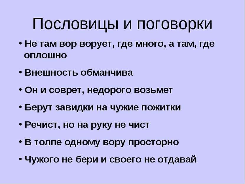 Пословицы и поговорки Не там вор ворует, где много, а там, где оплошно Внешно...
