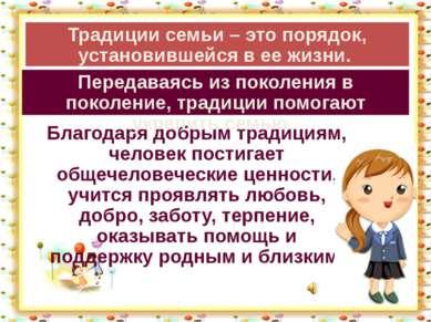 Благодаря добрым традициям, человек постигает общечеловеческие ценности, учит...