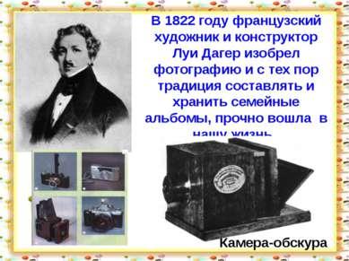 В 1822 году французский художник и конструктор Луи Дагер изобрел фотографию и...