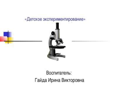 «Детское экспериментирование» Воспитатель: Гайда Ирина Викторовна
