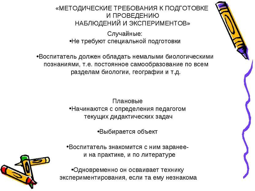 «МЕТОДИЧЕСКИЕ ТРЕБОВАНИЯ К ПОДГОТОВКЕ И ПРОВЕДЕНИЮ НАБЛЮДЕНИЙ И ЭКСПЕРИМЕНТОВ...