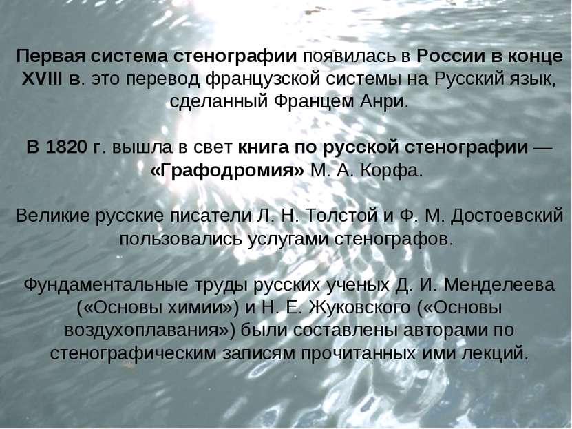 Первая система стенографии появилась в России в конце XVIII в. это перевод фр...