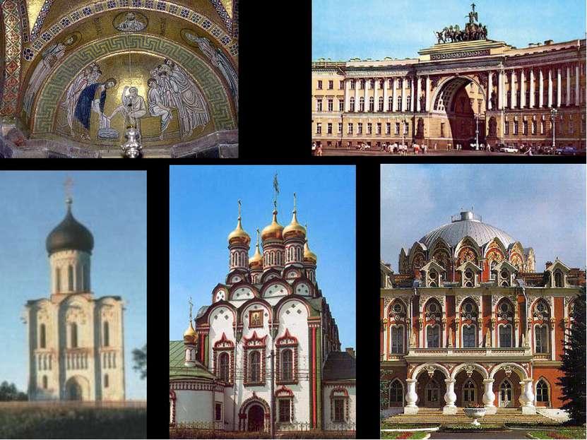 Полукруглая арка в россии
